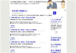 東京で片頭痛外来のある病院ガイド
