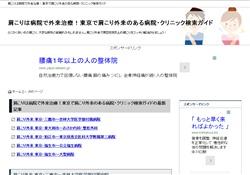 東京で肩こり外来のある病院ガイド