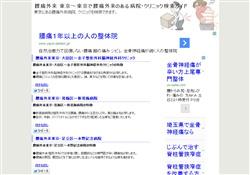 東京で腰痛外来のある病院ガイド
