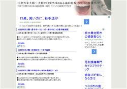 大阪の口臭外来歯科医院・クリニック