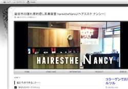 益田市美容室ナンシー