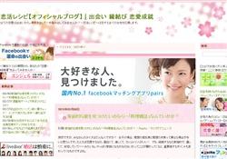 恋活レシピ【オフィシャルブログ】