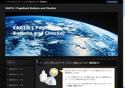 ページランクチェック「EARTH」