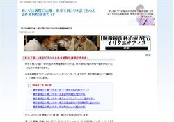 東京の肩こり外来病院検索ガイド