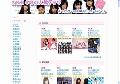 AKB48の人気グッツ