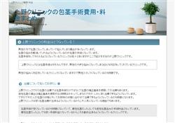 上野クリニック料金・費用