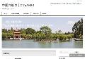 中国の魅力|CNWAKES
