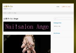 山梨ネイル Ange