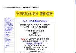 バイク処分原付処分 東京