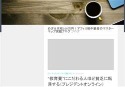 「マスターマップ」実践ブログ