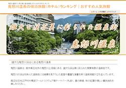 鬼怒川温泉の旅館ランキング